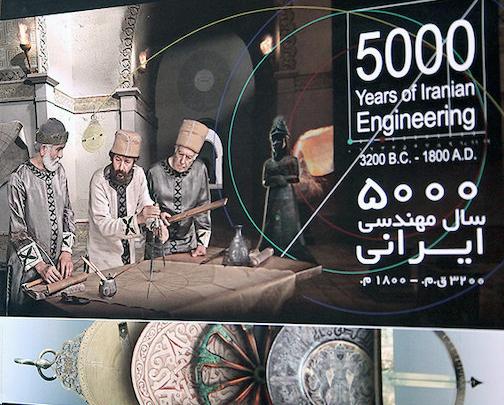 معرفی کتاب: ۵۰۰۰ سال مهندسی ایرانی