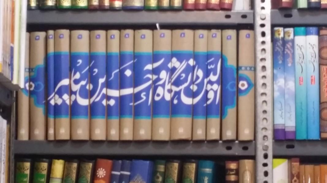 """کتاب """" اولین دانشگاه و آخرین پیامبر """"، تالیفِ شهید دکتر پاک نژاد،"""