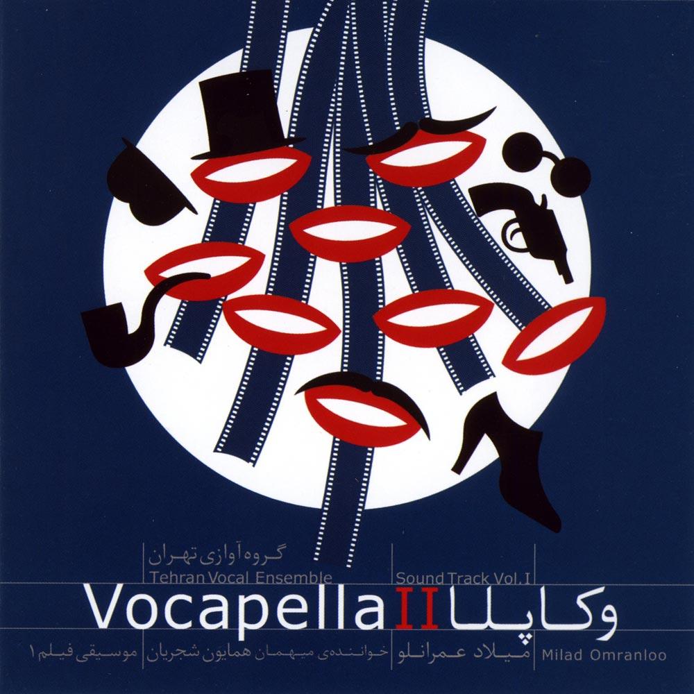 پیشنهاد شنیدنی: قطعه دلشدگان از آلبوم Vocapella II با صدای همایون شجریان
