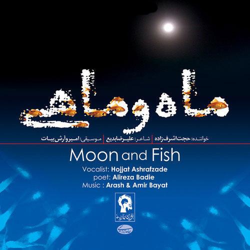ماه و ماهی از حجت اشرف زاده و شعر زیبای علیرضا بدیع