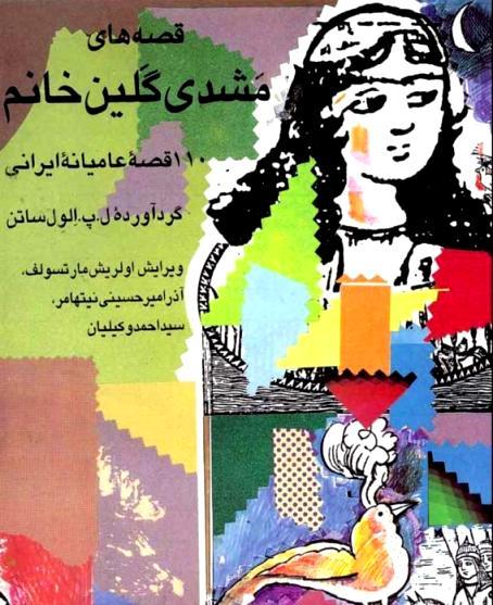 معرفی کتاب: شهرزاد قصه گوی دوران معاصر ، قصه های مشهدی گلین خانم