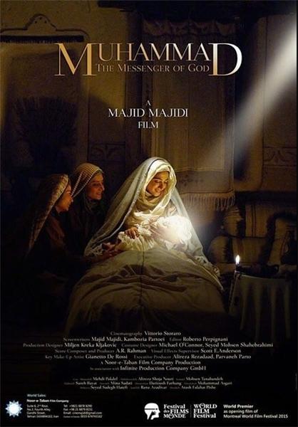 به بهانه اکران فیلم محمد رسول الله اثری فاخر از مجید مجیدی