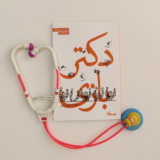 معرفی کتاب: «دکتر بازی» از دکتر اسماعیل امینی