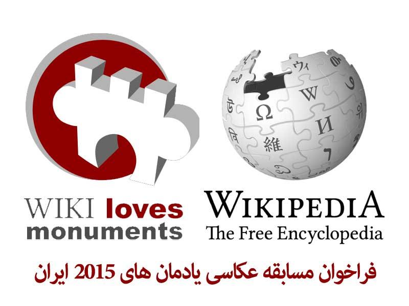 فراخوان مسابقه عکاسی ویکی پدیا از یادمان های ایران 2015