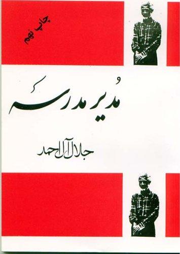 خلاصه تاثیرگزارترین رمانهای ادبیات فارسی؛ «مدیر مدرسه» از جلال آل احمد