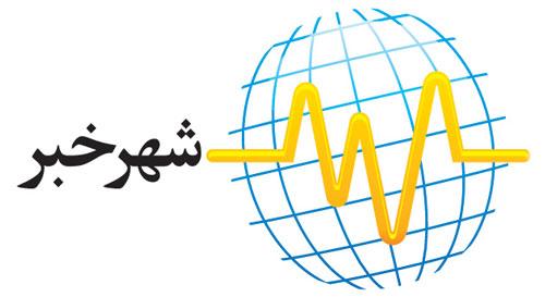 شهرخبر خبرخوان موفق ایرانی