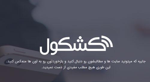 کشکول; یک راه حل شیک و ساده ایرانی برای بروز بودن