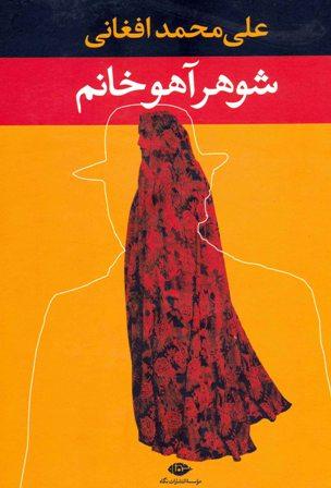 خلاصه رمان فارسی «شوهر آهو خانم» به قلم علی محمد افغانی