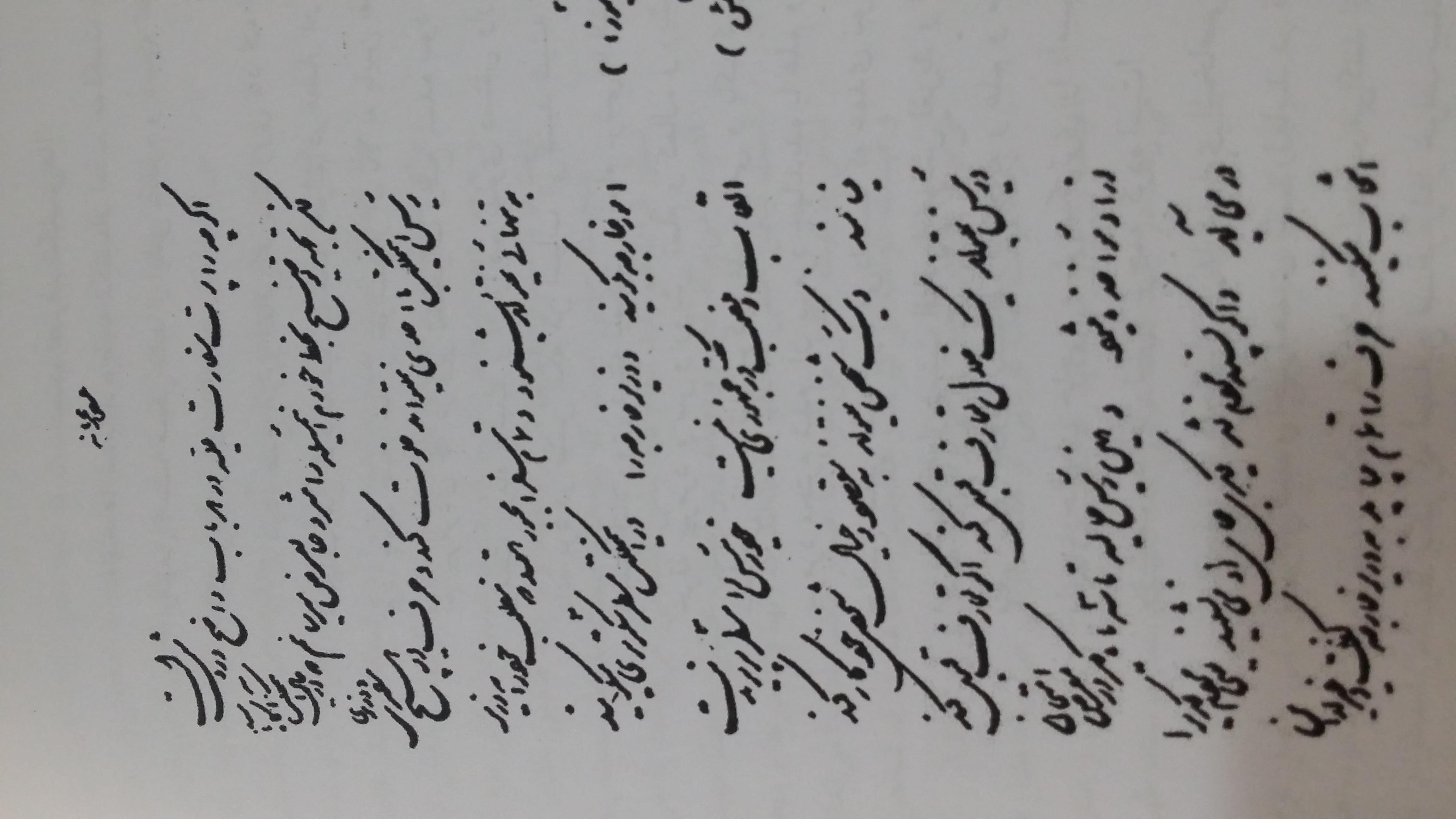 نمونه دستخط حسینقلی خان که در بایگانی اسناد راکد وزارت امور خارجه نگهداری میشود.