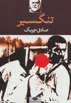 خلاصه رمان «تنگسیر» اثر صادق چوبک – قسمت دوم