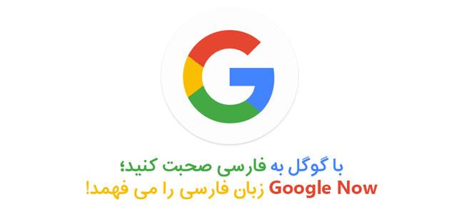 با گوگل به فارسی صحبت کنید؛Google Now زبان فارسی را می فهمد!