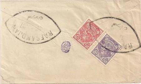 نامه ای خواندنی و بدون نقطه به زبان فارسی از میرزا محمد الویری