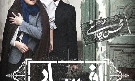 محسن چاووشی باز هم برای شهرزاد خواند؛ قطعه افسار با همخوانی سینا سرلک