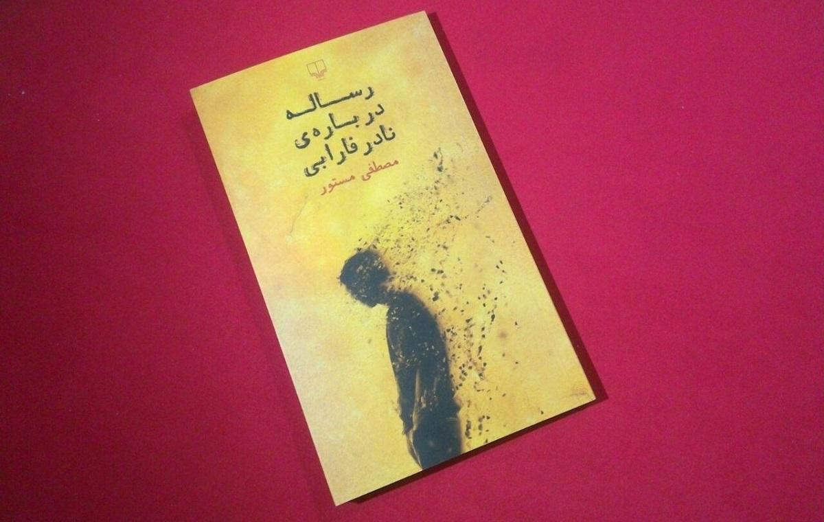 رساله درباره ی نادر فارابی نوشتهی مصطفی مستور