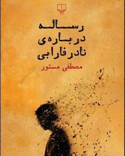 داستانِ پر از رمز و راز «نادر فارابی» ترانه سرایی که از دل یکی دیگر از داستانهای مستور یعنی «سه گزارش کوتاه دربارهی نوید و نگار» بیرون آمده است.