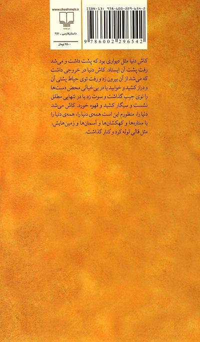 """پشت جلد رمان """"رساله درباره نادر فارابی"""""""