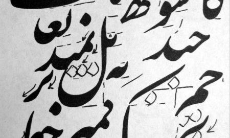 نگارش زبان فارسی در فضای مجازی