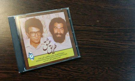 معرفی آلبوم طریق عشق اثر استاد محمدرضا شجریان