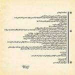 غمنومه ی فریدون کاور 2