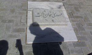 مهدی اخوان ثالث ؛ ۱۳۶۹-۱۳۰۷، آرمیده در توس کنار آرامگاه فردوسی