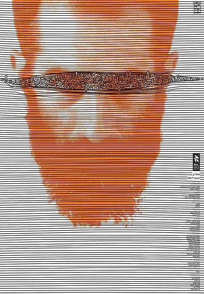 رضا عابدینی دبیر سرویس تجسمی ماهنامه هنری، ادبی و فرهنگی سوره نیز بود، وی لوگوی برنامهی روایت فتح را نیز طراحی کرده است.