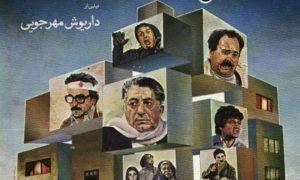 اجاره نشین ها فیلمی از داریوش مهرجویی محصول 1365 ایران