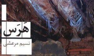 رمان هرس دومین اثر نسیم مرعشی