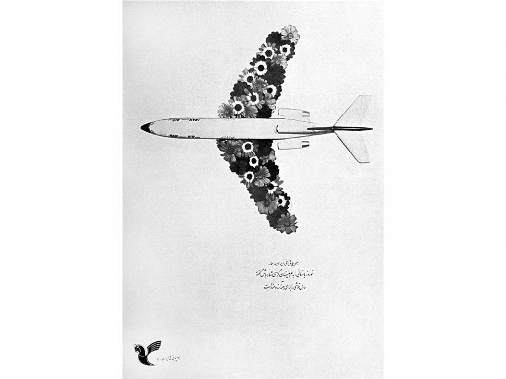 اثری از مرتضی ممیز - هواپیمایی ملی ایران - هما