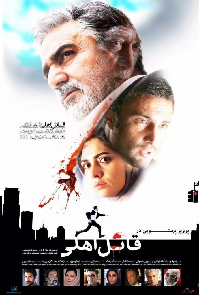 پوستر فیلم قاتل اهلی کاری از مسعود کیمیایی