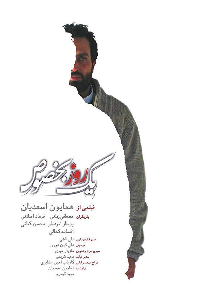 پوستر فیلم یک روز بخصوص کاری از همایون اسعدیان