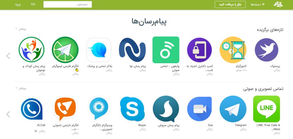 اپ های پیام رسان فارسی