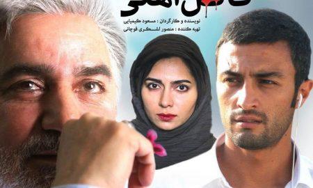 نقد فیلم قاتل اهلی کاری از مسعود کیمیایی
