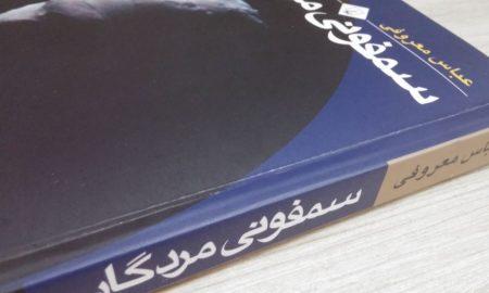 رمان سمفونی مردگان اثر عباس معروفی