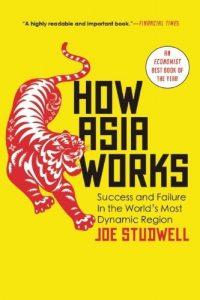 """کتاب """"How Asia Works"""" (آسیا چطور کار می کند) اثر Joe Studwell"""