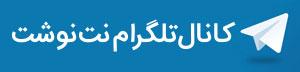 کانال تلگرام نتنوشت