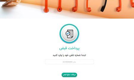 سهلانگاری سایت مخابرات در حفظ حریم خصوصی کاربران