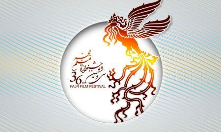 تاریخچه جشنواره بین المللی فیلم فجر
