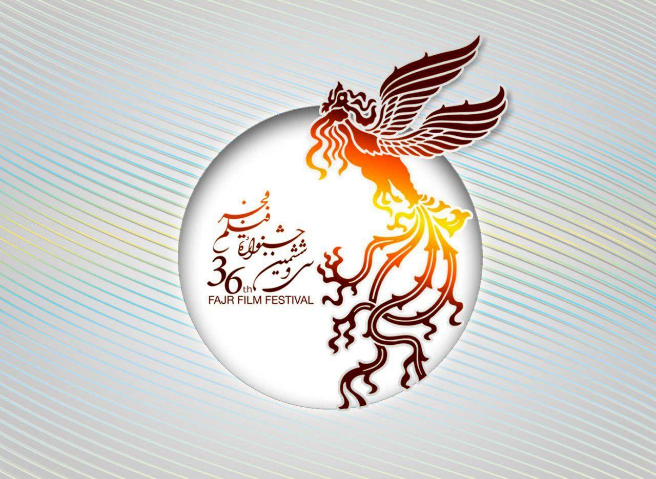 جشنواره فجر تاریخچه