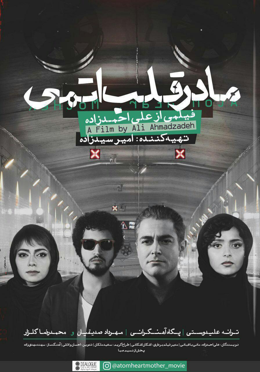 پوستر فیلم مادر قلب اتمی به کارگردانی علی احمدزاده
