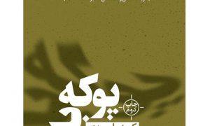 تحلیل مجموعه داستان پوکه باز نوشتهی کورش اسدی