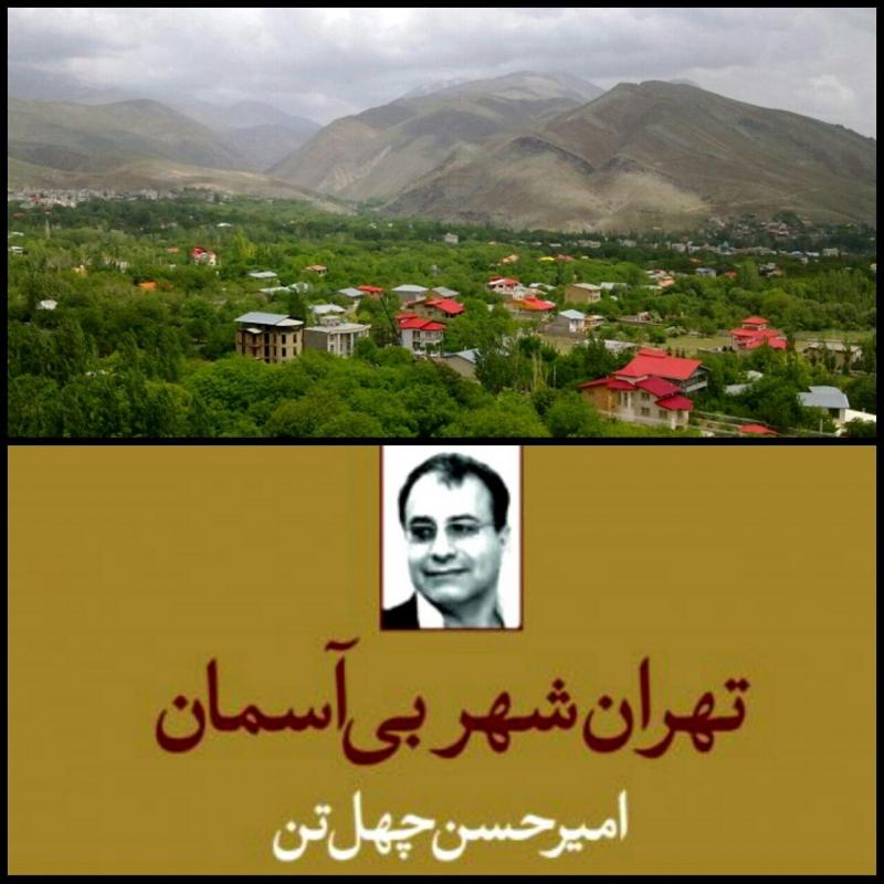تهران شهر بی آسمان نوشته امیرحسن چهلتن