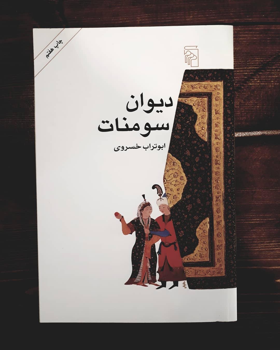 معرفی و تحلیل مجموعه داستان کوتاه دیوان سومنات نوشته ابوتراب خسروی