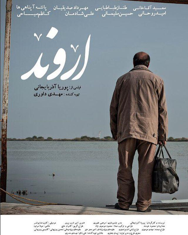 پوستر فیلم اروند به کارگردانی پوریا آذربایجانی