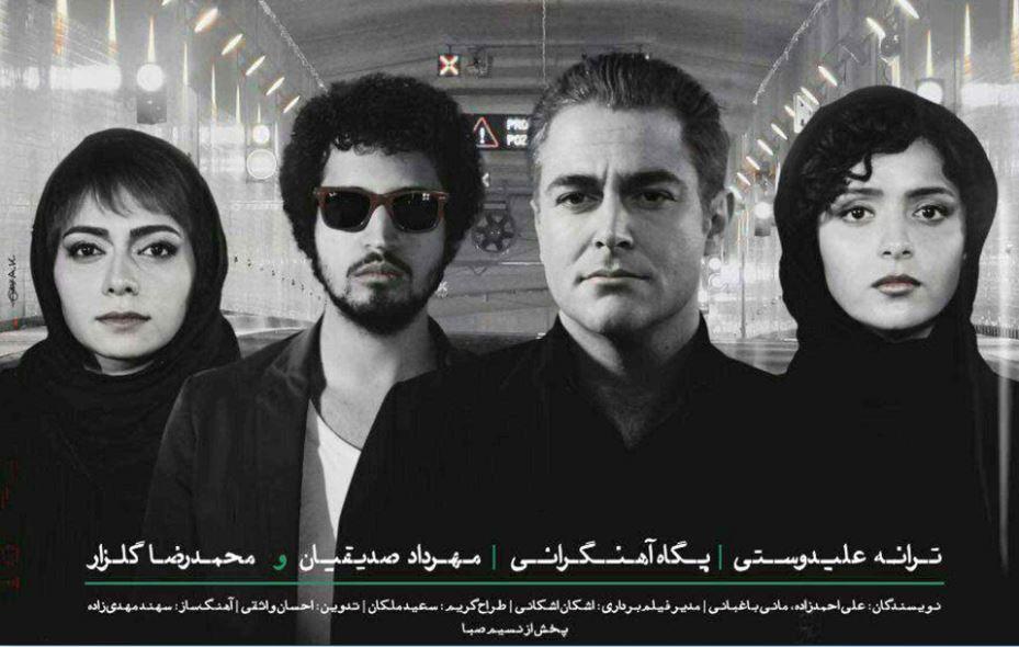 فیلم سینمایی مادر قلب اتمی - کارگردان علی احمدزاده