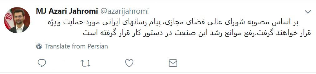 متن توییتر آقای آذری جهرمی راجع به پیام رسان های داخلی