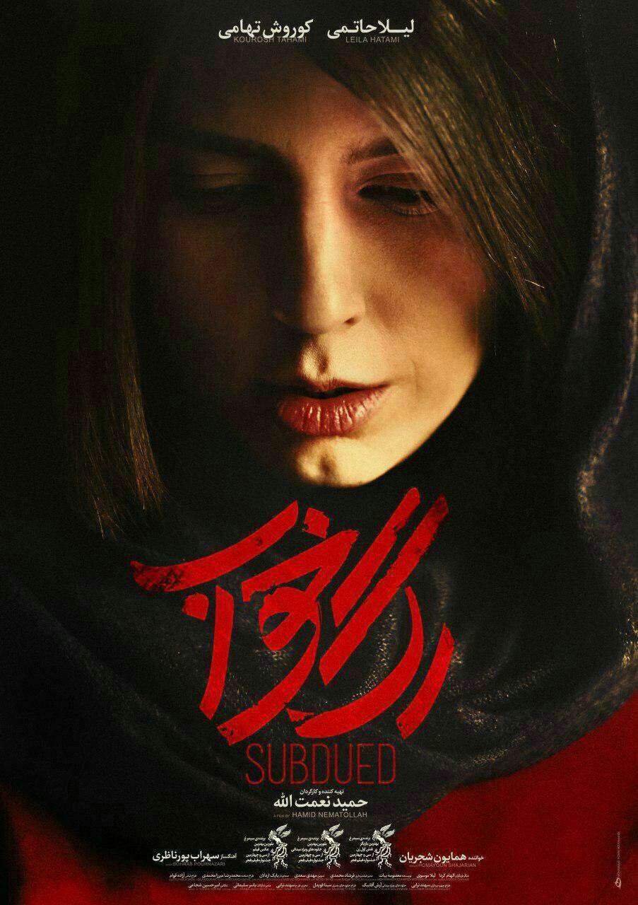 پوستر فیلم رگ خواب با درخشش لیلا حاتمی