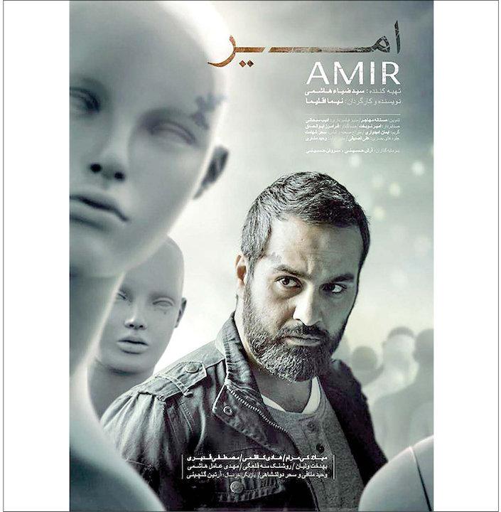 پوستر فیلم امیر به کارگردانی نیما اقلیما