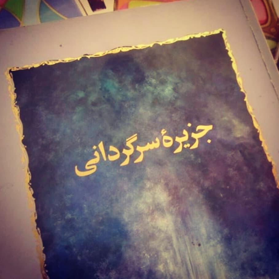 طرح جلد رمان جزیره سرگردانی اثری از سیمین دانشور
