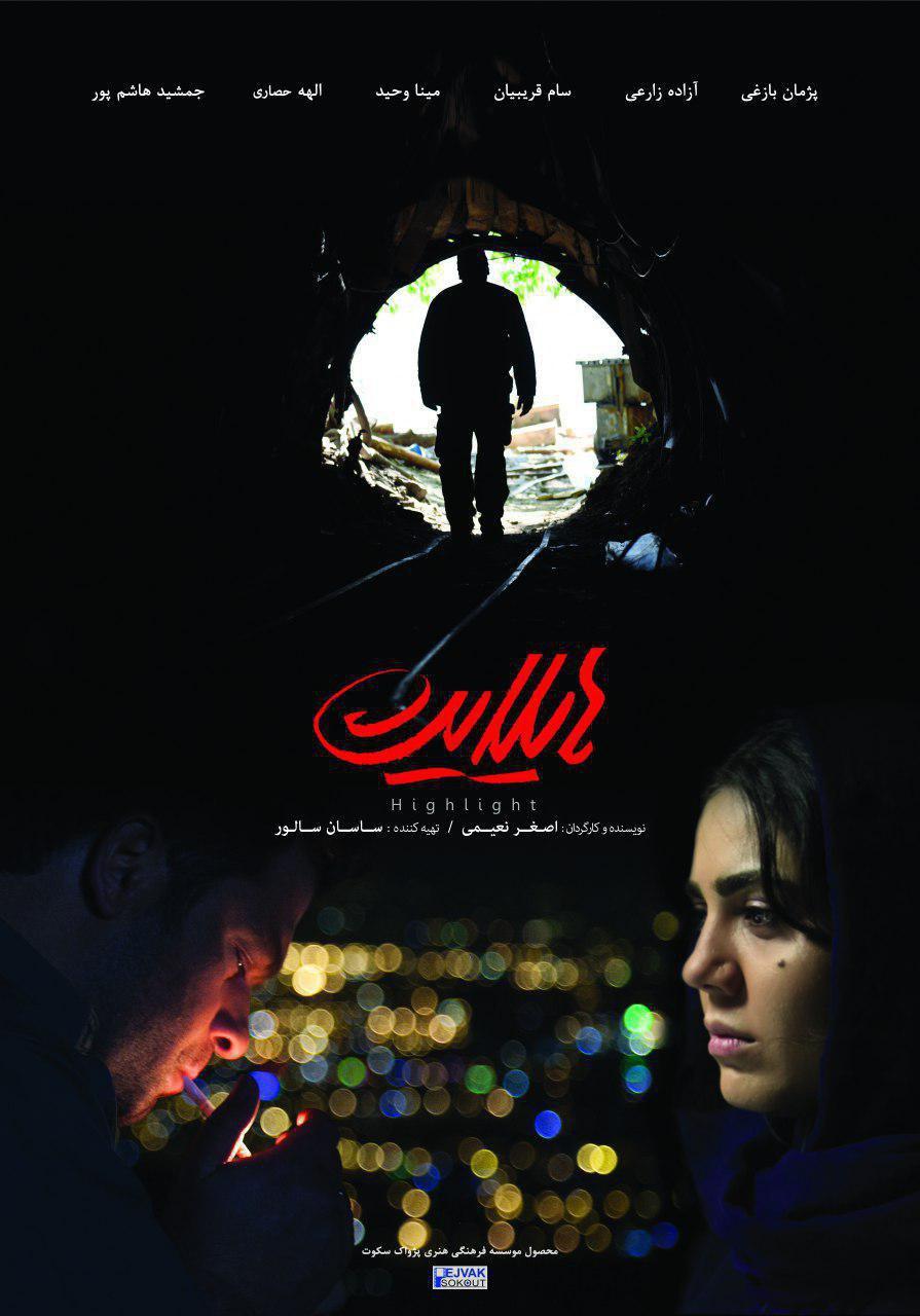 پوستر فیلم هایلایت به کارگردانی اصغر نعیمی