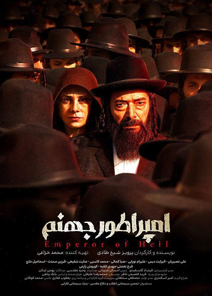 پوستر فیلم امپراطور جهنماثری از پرویز شیخ طادی